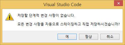 vscode 에서 git 사용하기